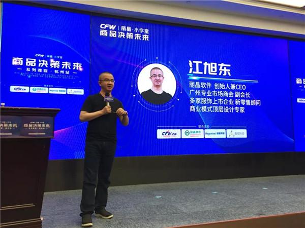CFW丽晶•小学堂亮相杭州 共话商品决策未来3.jpg