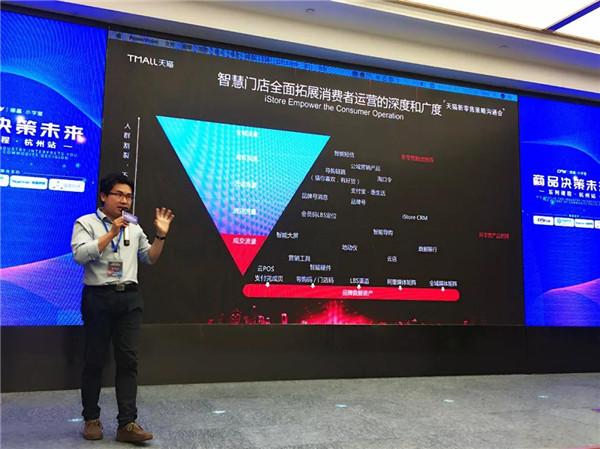 CFW丽晶•小学堂亮相杭州 共话商品决策未来4.jpg