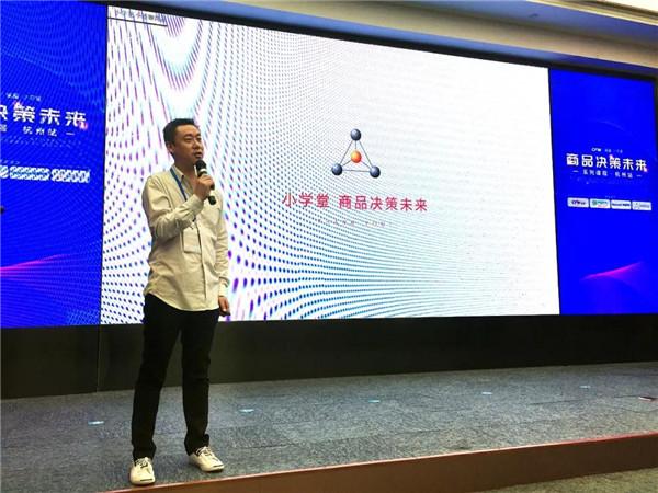 CFW丽晶•小学堂亮相杭州 共话商品决策未来5.jpg