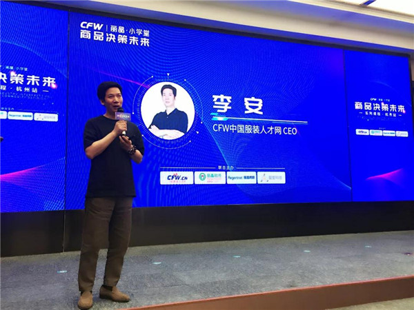 CFW丽晶•小学堂亮相杭州 共话商品决策未来6.jpg