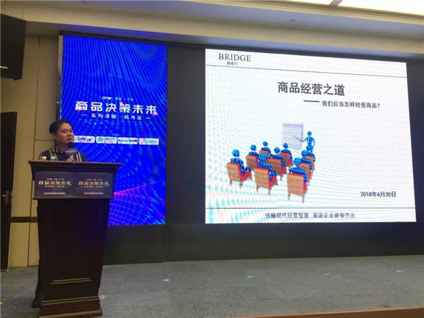 CFW丽晶•小学堂亮相杭州 共话商品决策未来7.jpg