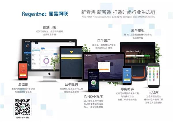 丽晶软件与天创时尚达成战略合作 布局新零售蓝图9.jpg