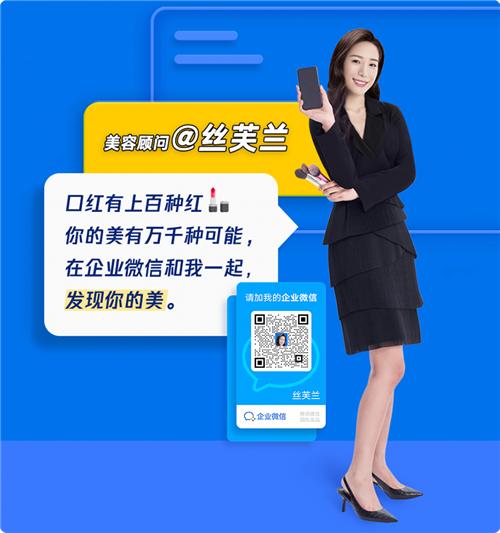 导购卖货,一句话就够了:请加我的企业微信2-2.png