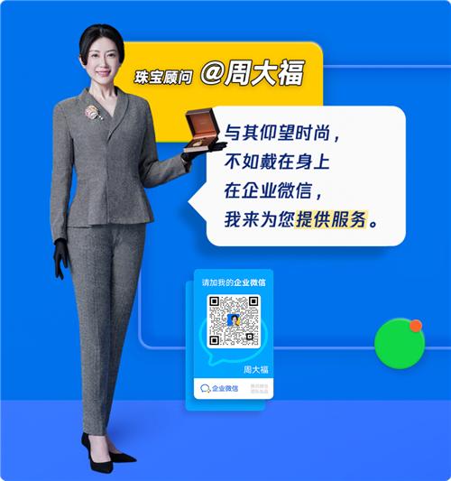 导购卖货,一句话就够了:请加我的企业微信2-4.png