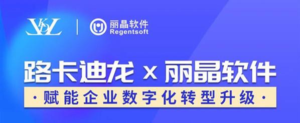 路卡迪龙X丽晶软件 赋能企业数字化转型升级.jpg