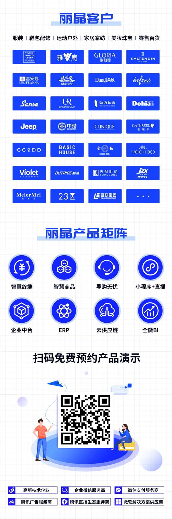 丽晶软件介绍.jpg